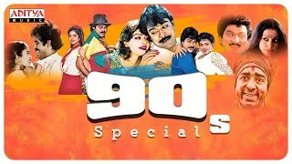 90's Special Hit Songs Jukebox | Telugu Golden Hits - ADITYAMUSIC