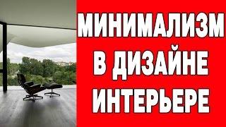 Молдавского дизайнера курс интерьера