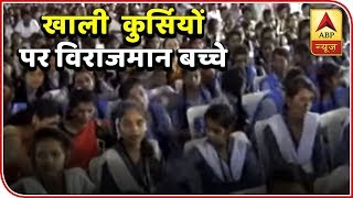 Kaun Banega Mukhyamantri: School kids made to attend his Shivraj's rally in Vidisha - ABPNEWSTV