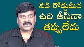 Chiranjeevi Emotional Words About Priyanka Reddy Incident | TFPC - TFPC