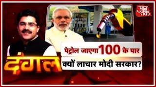 पेट्रोल जायेगा 100 के पार क्यों लाचार मोदी सरकार ?  | दंगल - AAJTAKTV