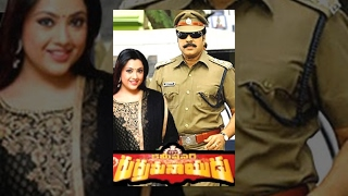 Commissioner Rudrama Naidu Full Length Telugu Movie | Mammotty, Meena, Manya - TELUGUONE