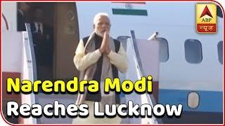 Prime Minister Narendra Modi Reaches Lucknow | ABP News - ABPNEWSTV