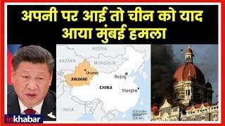 China terms 26/11 Mumbai attack one of biggest terrorist attack in its white paper चीन, मुंबई हमला - ITVNEWSINDIA