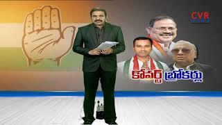 కోవర్ట్ బ్రోకర్స్ | Congress Senior Leaders meeting over VH and Rajagopal comments | Notice to Both - CVRNEWSOFFICIAL