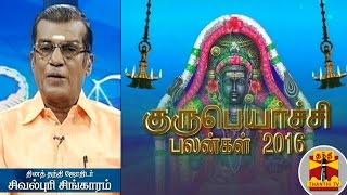 (02/08/2016) Guru Peyarchi Palangal by Astrologer Sivalpuri Singaram | Thanthi TV