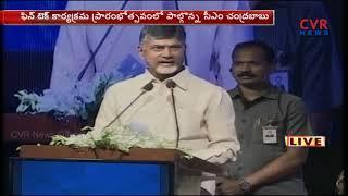 AP CM Chandrababu Naidu Speech At Vizag Fintech Festival | CVR NEWS - CVRNEWSOFFICIAL
