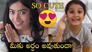 Sitara Cute Dialogue From Sarileru Neekevvaru | Mahesh Babu | Rashmika Mandanna | TFPC - TFPC