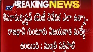 AP Ministers Gives Clarity on AP New Capital : TV5 News - TV5NEWSCHANNEL