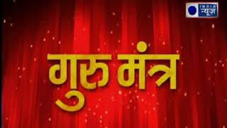 Aaj Ka Rashifal in Hindi  आज का राशिफल   Daily Horoscope   Guru Mantra; Dainik Rashifal; 23 Oct 2018 - ITVNEWSINDIA