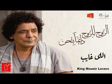 البوم محمد منير - الروح للروح دايما بتحن - كامل - صوت وصوره لايف