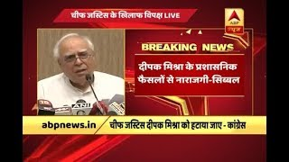 """FULL PC: """"Chief Justice should be known for being impartial"""" says Kapil Sibal - ABPNEWSTV"""