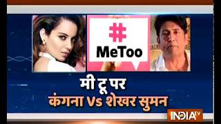 Kangana Ranaut and Shekhar Suman open up on #MeToo campaign - INDIATV