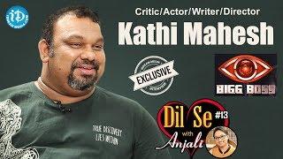 Kathi Mahesh Exclusive Interview || Dil Se With Anjali #13 || #EgiseTaarajuvvalu - IDREAMMOVIES