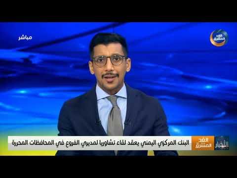 نشرة أخبار الثالثة مساءً | البنك المركزي يعقد لقاء لمديري الفروع في المحافظات المحررة (15 يونيو)