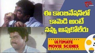 ఈ కాంబినేషన్ లో కామెడీ అంటే నవ్వు ఆపుకోలేరు || Ultimate Movie Scenes || TeluguOne - TELUGUONE