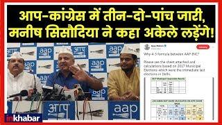 No Congress AAP Alliance in Delhi, Lok Sabha Elections 2019 आप और कांग्रेस में कोई गठबंधन नहीं - ITVNEWSINDIA