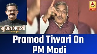 Power Play: Chowkidaar is not even ready for JPC probe of Rafale scam: Pramod Tiwari - ABPNEWSTV