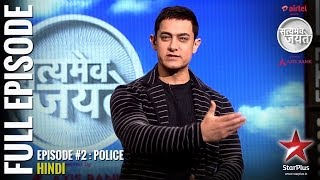 Satyamev Jayate Season 2 : Episode 2 - 9th March 2014 - Police