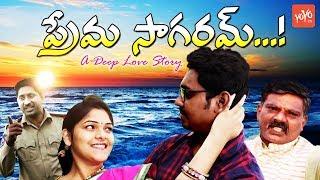 Prema Sagaram Latest Telugu Short Film 2017    Directed by Kothapalli Seshu   YOYO TV Channel - YOUTUBE