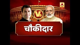 PM Narendra Modi's befitting reply to Rahul on 'Chowkidar' comment - ABPNEWSTV