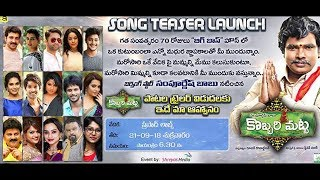 Kobbari Matta Movie Song Teaser Launch LIVE | Sampoornesh Babu | iNews - INEWS