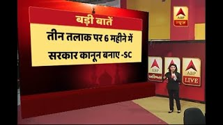 Supreme Court bars Triple Talaq for six months - ABPNEWSTV