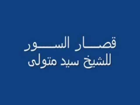 القران الكريم بصوت الشيخ سيد متولى