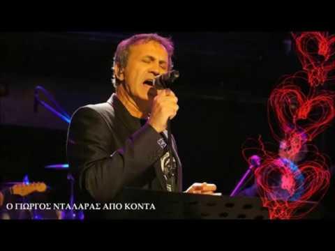 Γιωργος Νταλαρας..Συμμετοχες