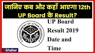 UP Board 12th result 2019 date, Offical site for 12th UP board result 2019, UP board 12th result - ITVNEWSINDIA