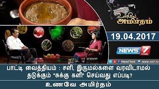 """Unave Amirtham 19-04-2017 – NEWS 7 TAMIL Show பாட்டி வைத்தியம் : """"சுக்கு களி"""" செய்வது எப்படி?"""