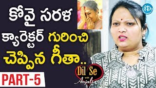 Comic Actress Geetha Singh Interview Part#5 || Dil Se With Anjali - IDREAMMOVIES