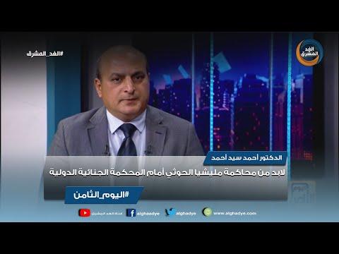 اليوم الثامن | أحمد سيد أحمد: لابد من محاكمة مليشيا الحوثي الانقلابية أمام المحكمة الجنائية الدولية