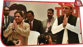 Mission Delhi Via Uttar Pradesh! Will The SP-BSP Arithmetic Spell Doom For BJP In UP? - AAJTAKTV