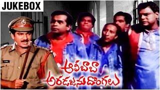 Alibaba Aradajanu Dongalu Songs Jukebox | Rajendra Prasad | Ravali | Sri Kanya - RAJSHRITELUGU