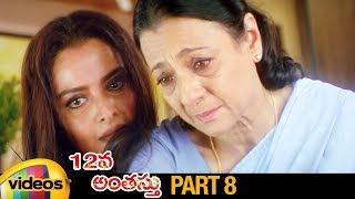 12Va Anthasthu Telugu Horror Movie HD | Ajay Devgan | Urmila | RGV |Part 8 |New Telugu Horror Movies - MANGOVIDEOS