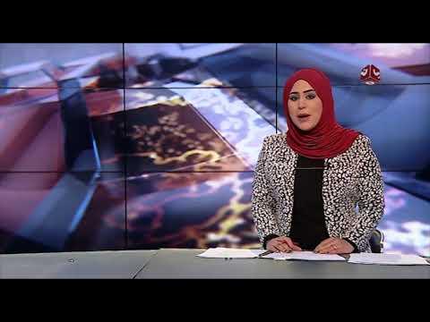 نشرة الاخبار 21 -01 -2018  تقديم ايات العزام | يمن شباب