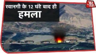 धमाके में पूरी तरह से नष्ट हुई बस के मलबे को देखकर हर कोई हैरान - AAJTAKTV
