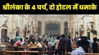 Blasts in Sri Lanka Churches: श्रीलंका के 4 चर्च, दो होटल में बम धमाके, 10 लोगों की मौत, 80 घायल - ITVNEWSINDIA