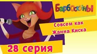 барбоскины 4 сезон 4 серия