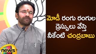 Kishan Reddy Slams Chandrababu Naidu Over His Comments On PM Modi Attire | Mango News - MANGONEWS