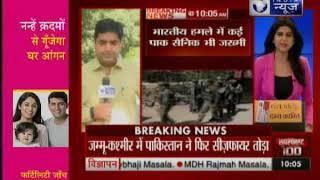 जम्मू-कश्मीर के पुंछ में सीजफायर का उल्लंघन, भारतीय सेना की जवाबी कार्रवाई में 4 पाक सैनिक ढेर - ITVNEWSINDIA