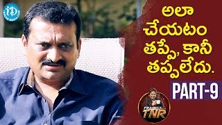 Bandla Ganesh Exclusive Interview - Part #9 | Frankly With TNR | Talking Movies With iDream - IDREAMMOVIES