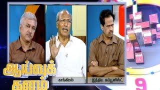 AaivukKalam 02-01-2015 – Puthiya Thalaimurai TV Show