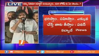 Chandrababu Never Invite Me To Talk About Special Status | Pawan Kalyan at JanaSena Kavathu | iNews - INEWS