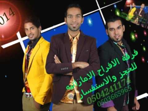 فرقة الافراح الاماراتيه  اغنية معلاية حفلة 2014للحجز 0504241174
