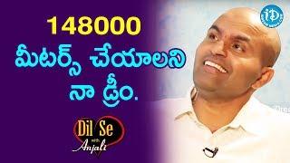 148000 మీటర్స్ చేయాలని నా డ్రీం. - Shekhar Babu Bachinepally || Dil Se With Anjali - IDREAMMOVIES