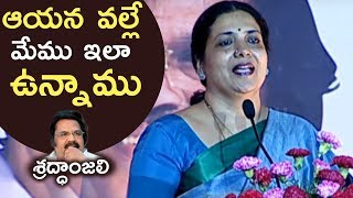 Actress Jeevitha Emotional Speech @ Dr. Dasari Narayana Rao Condolence Meeting | TFPC - TFPC