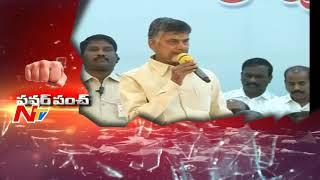 AP CM Chandrababu Naidu Strong Punch to YS Jagan || Power Punch || NTV - NTVTELUGUHD
