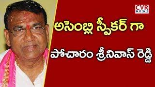 Pocharam Srinivas Reddy Name Finalized to Assembly Speaker Post | Telangana CM KCR | CVR NEWS - CVRNEWSOFFICIAL